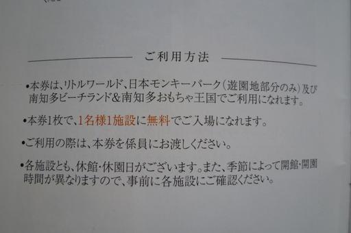 ☆名鉄株主優待券4枚セット☆ バラ売りも可☆南知多ビーチランド