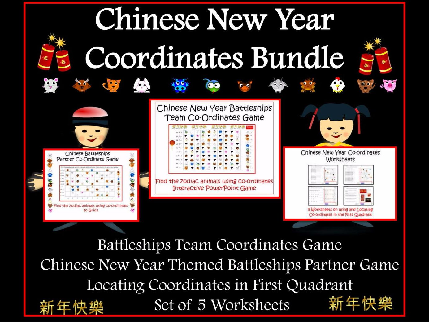 Chinese New Year Maths Co Ordinates Bundle By Krazikas