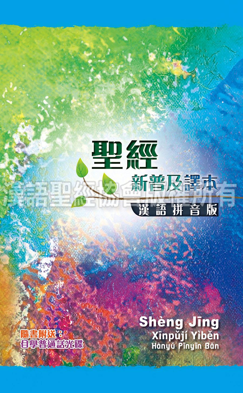 CAT8140 Holy Bible - Chinese New Living Translation - Chinese Pin Yin Edition 新普及譯本‧漢語拼音版‧連CD硬面白邊