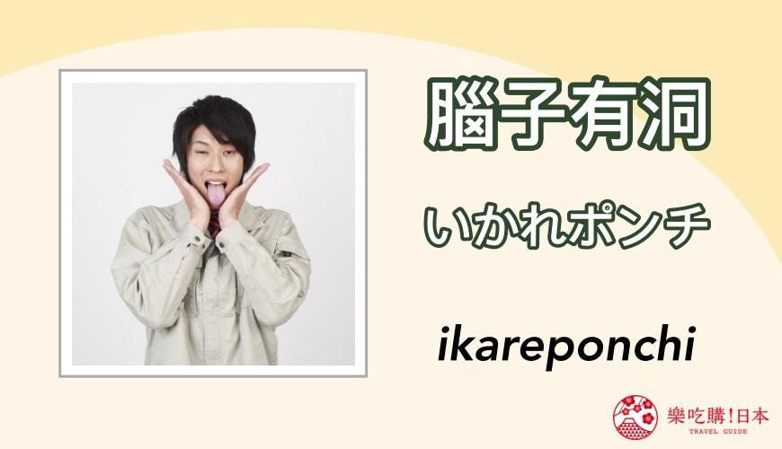 臺灣人愛講的「白目」日文怎麼說?5個日常壞話必學單字!   樂吃購!日本