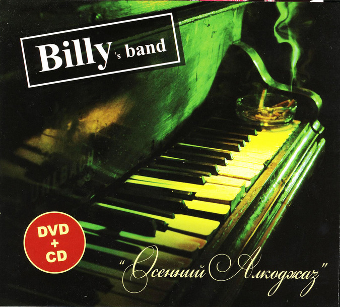 Billy`s Band album artwork