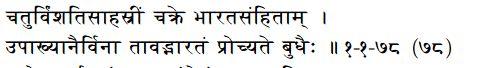 Mahabharata - chatur vimshati sahasrim - or 24,000 verses