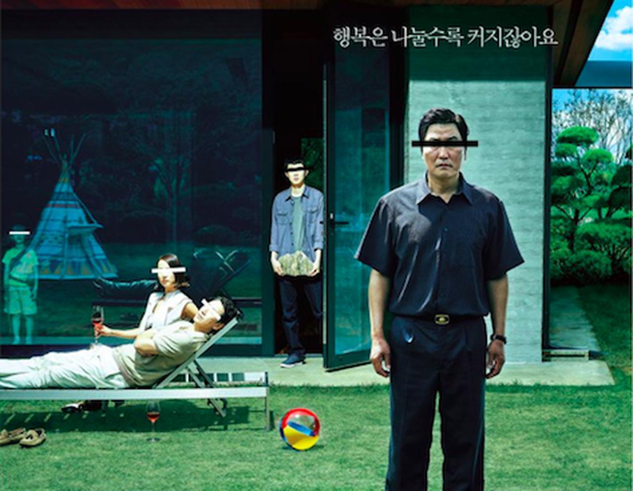 海外予告!その家族は全員失業 ポン・ジュノ監督最新作『parasite(パラサイト)』主演はソン・ガンホ
