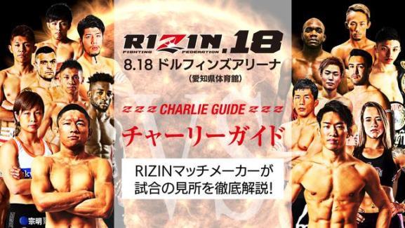 「RIZIN」の画像検索結果