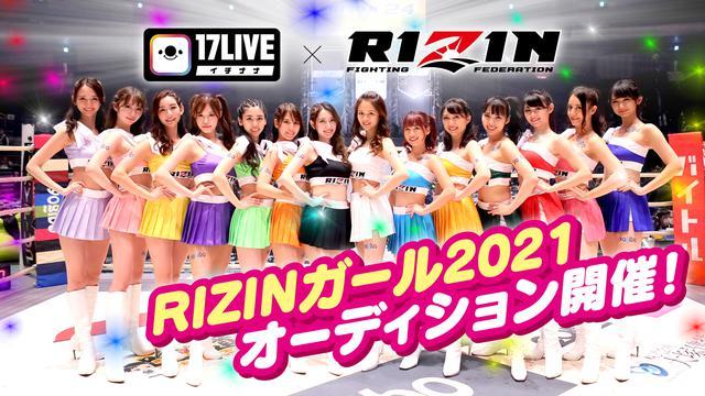 17LIVE×RIZIN RIZINガール2021 オーディション開催決定!今回は17LIVEとコラボ!! - RIZIN FIGHTING FEDERATION オフィシャルサイト