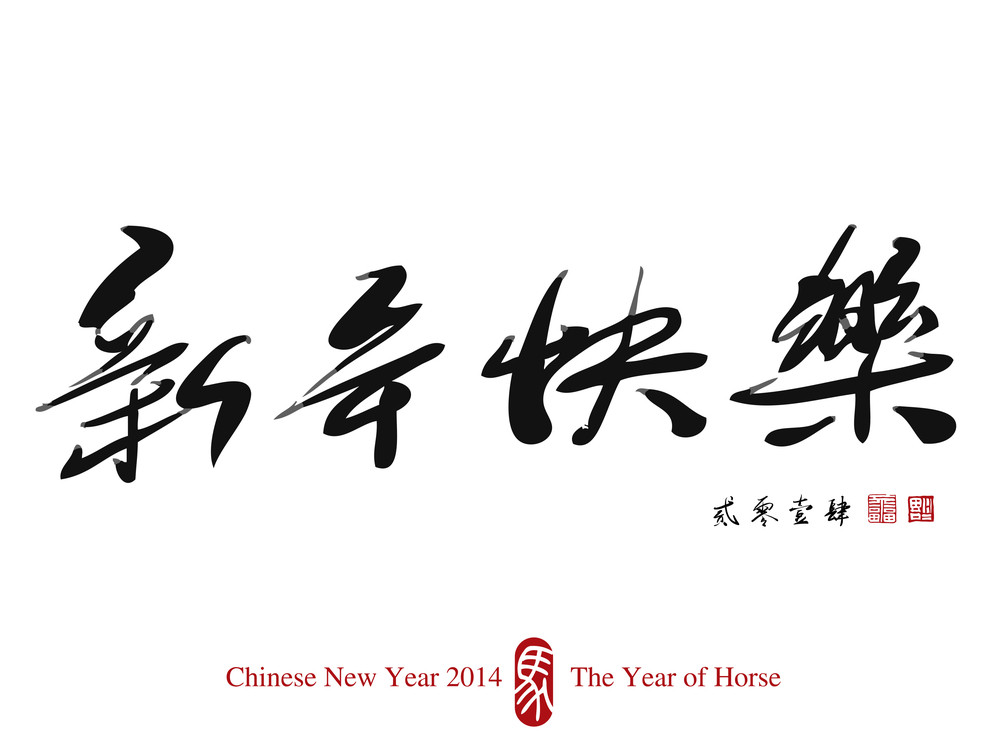 Chinese New Year Calligraphy 2014  Translation  Happy Chinese New     Chinese New Year Calligraphy 2014  Translation  Happy Chinese New Year 2014