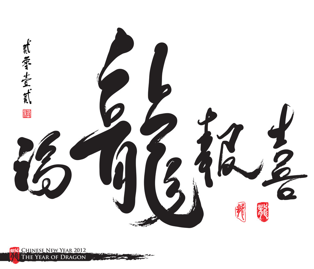 Vector Chinese New Year Calligraphy For The Year Of Dragon     Vector Chinese New Year Calligraphy For The Year Of Dragon  Translation   Good News From Lucky Dragon