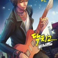 [Book Review] Shut Up and Let's Go! #2