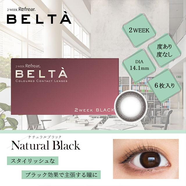 BELTA商品画像