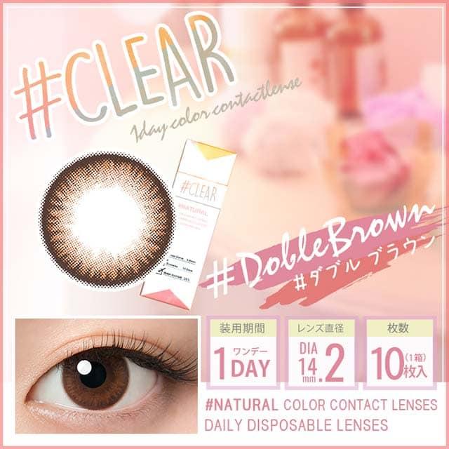 #CLEAR ダブルブラウン商品画像