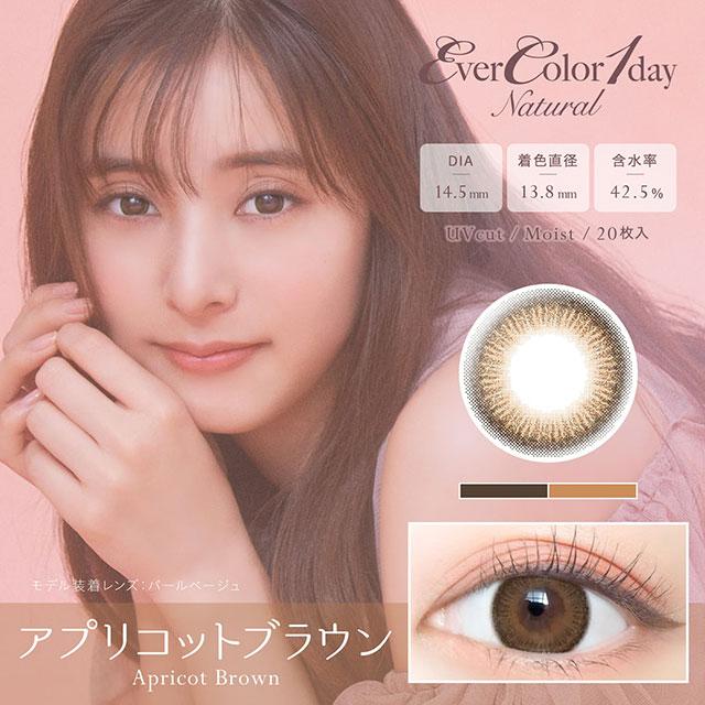 エバーカラーワンデーナチュラル アプリコットブラウン 商品画像