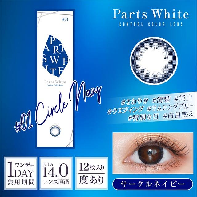白目を白く際立たせる。新感覚カラコン、パーツホワイト商品画像