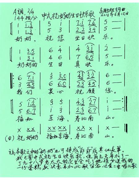 Grandma Happy Birthday Song Chinese Lyrics By Johnson K Gao Digital Sheet Music For Download Print S0 279753 Sheet Music Plus