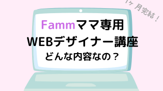 アイキャッチ_Fammママ専用講座