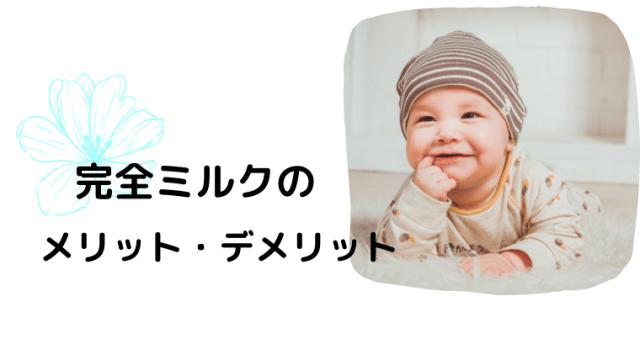 アイキャッチ_完ミのメリデメ