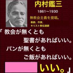 「内村鑑三 画像」の画像検索結果