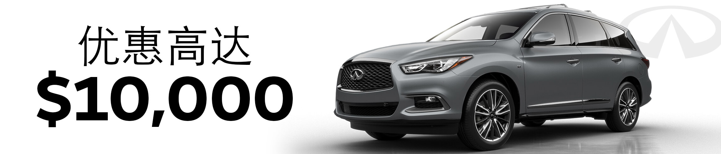 2019 April QX60 Campaign (Chinese)