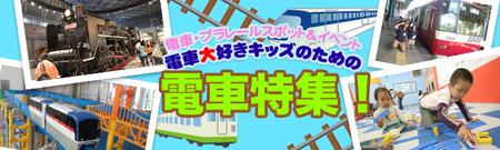 電車・鉄道・プラレール・SL特集