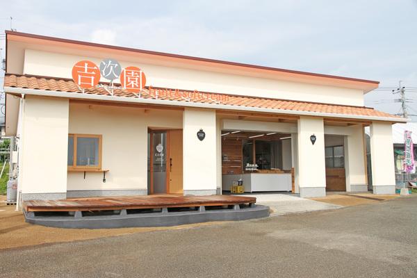 『【KICHIJIEN CAFE】オープン』観光農園 吉次園の最新情報 | 子供 ...