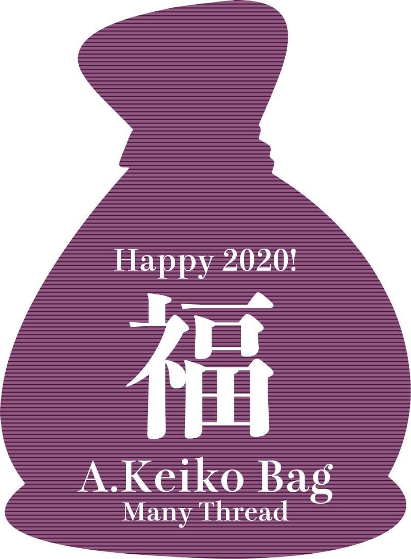 Sashiko Fukubukuro 2020   A. Keiko Bag