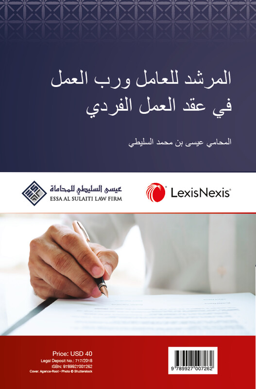 Individual Employment Contracts: a Guide for Employers and Workers