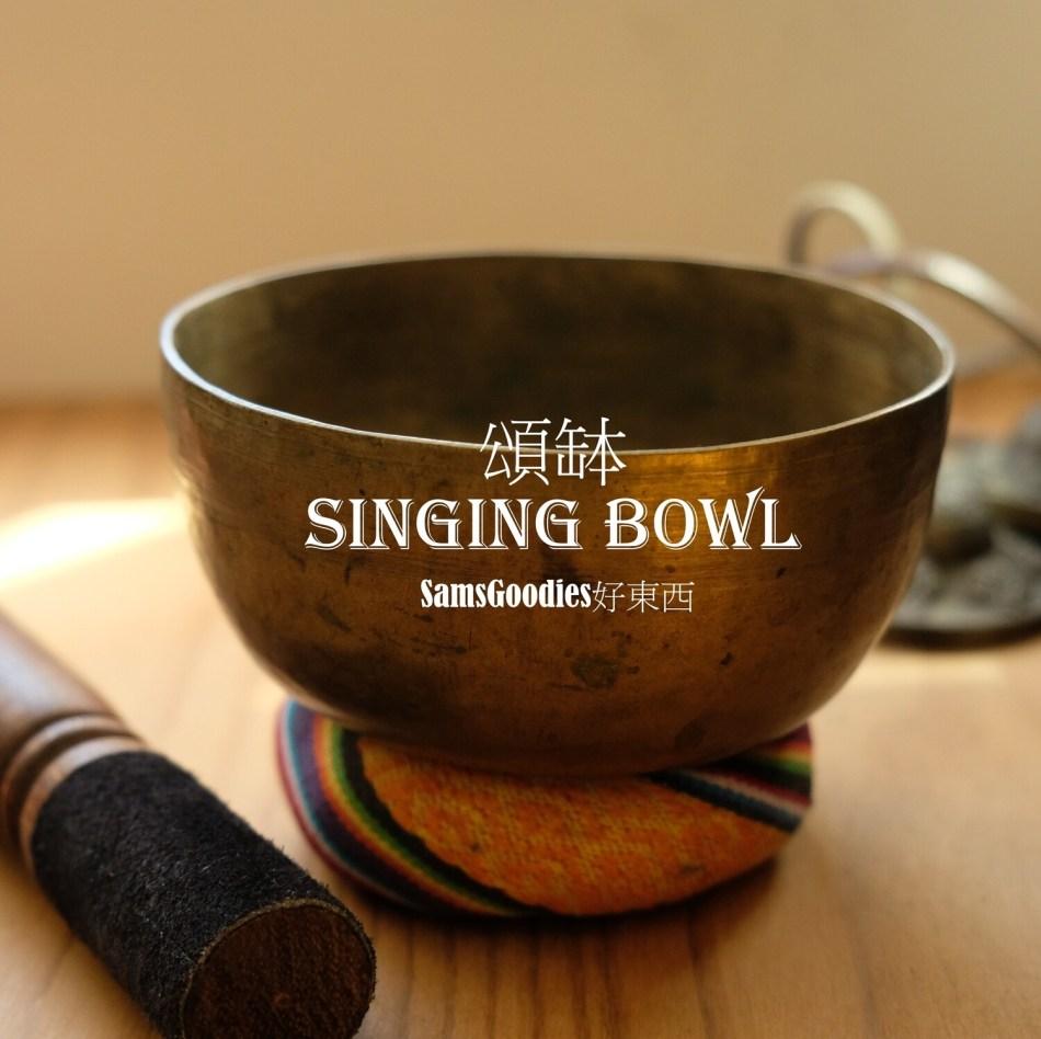 Singing Bowl 頌缽