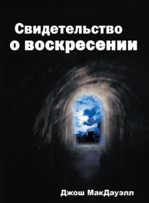 Свидетельства о воскресении