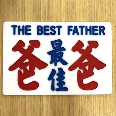 小巴牌-中牌-最佳爸爸
