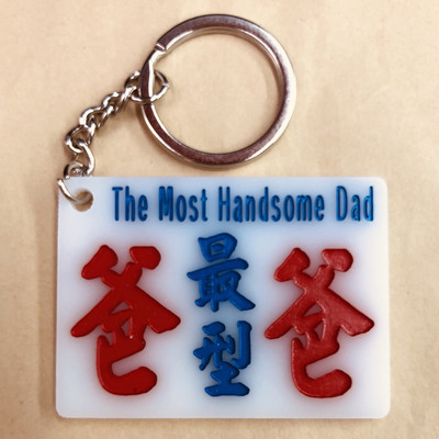 小巴牌-匙扣-最型爸爸