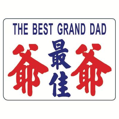 小巴牌-中牌-最佳爺爺