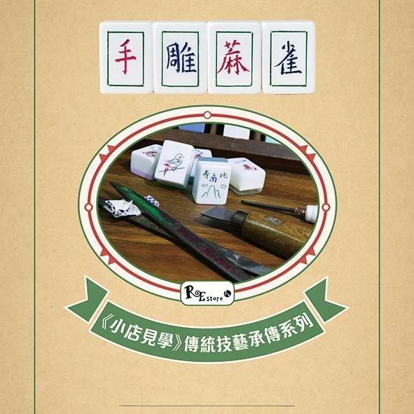 《小店見學》傳統技藝承傳系列 1 - 手雕蔴雀