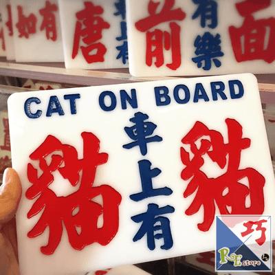 小巴牌-中牌-車上有貓貓
