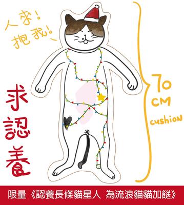 [訂購需時兩星期]長條貓星人Cushion