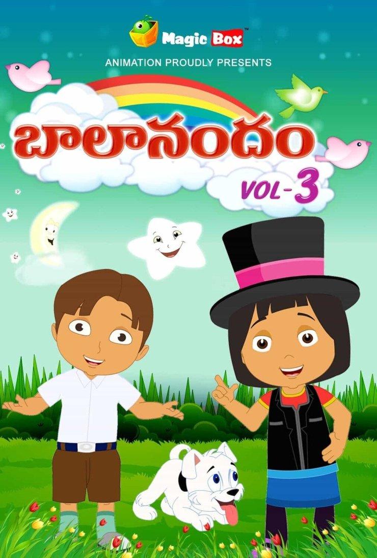 Bala Anadam Vol 3