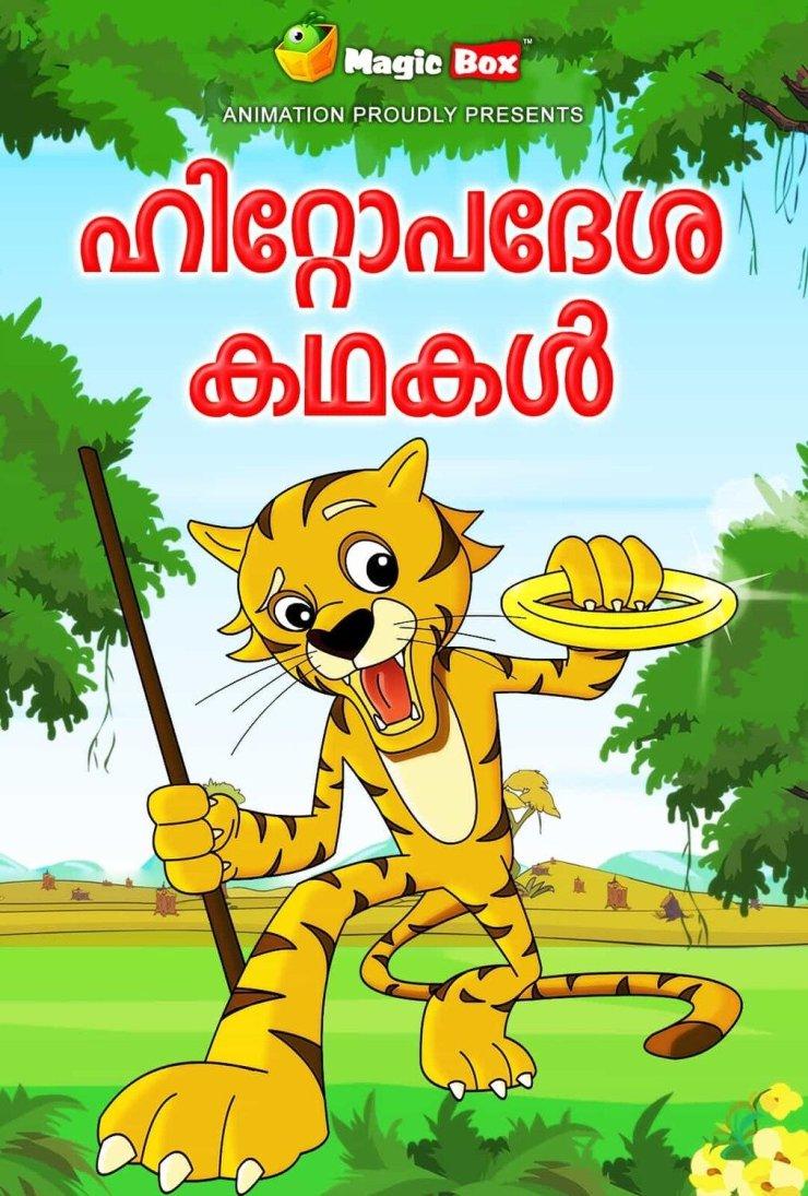 Hitopadesha Tales