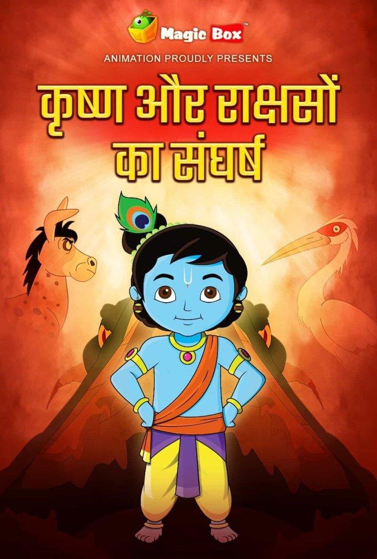 Krishna Vs Demons