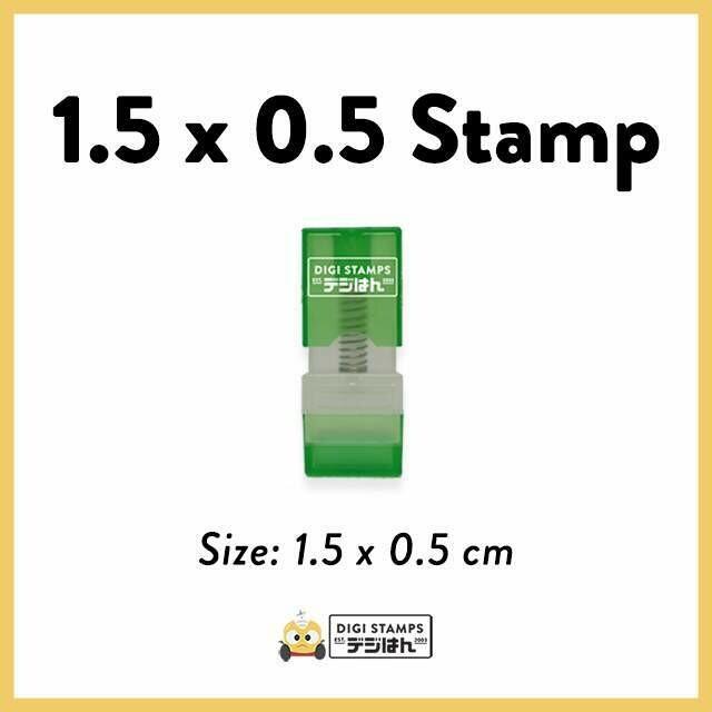 1.5 x 0.5 Custom Stamp