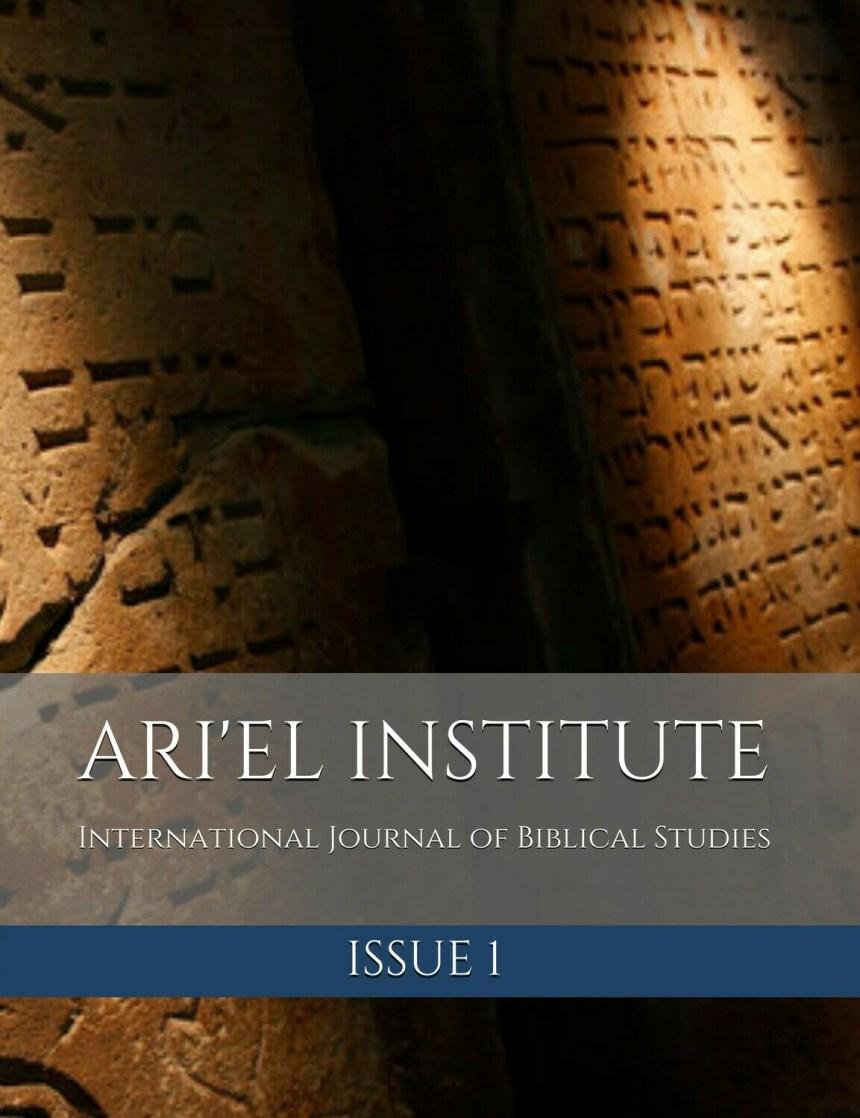 ARI'EL INSTITUTE INTERNATIONAL JOURNAL OF BIBLICAL STUDIES 1 YEAR DIGITAL (PDF) SUBSCRIPTION