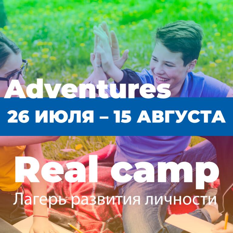 Тематические отряды Real camp. Adventures 3 смена 26 июля – 15 августа