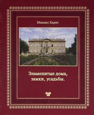 Знаменитые дома, замки, усадьбы. Бумажное издание