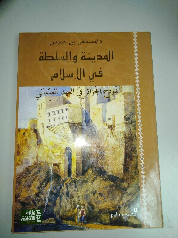 المدينة والسلطة في الإسلام: نموذج الجزائر في العهد العثماني