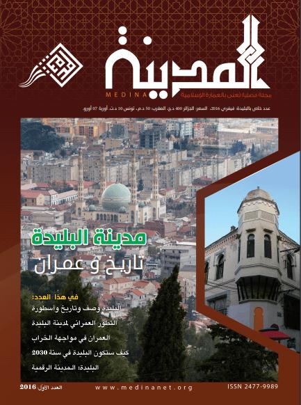 مجلة المدينة العدد1: مدينة البليدة تاريخ و عمران