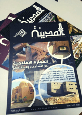 مجلة المدينة العدد 4: العمارة الإقليمية بين الإستيحاء و الإستنساخ