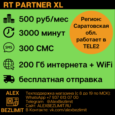 SIM карта Ростелеком «RT PARTNER XL»