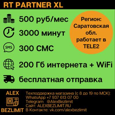 SIM карта Ростелеком «RT PARTNER XL», симкарта с выгодными звонками и интернетом
