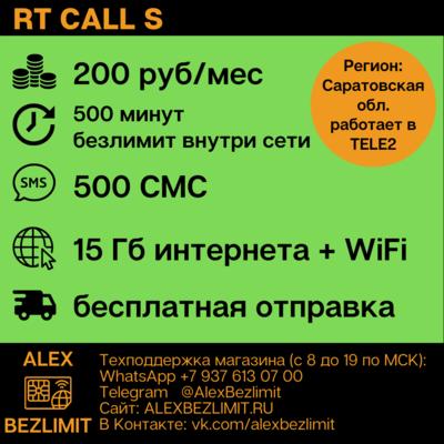 SIM карта Ростелеком «RT CALL S», симкарта с безлимитными звонками внутри сети