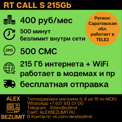 SIM карта Ростелеком «RT CALL S 215Gb»
