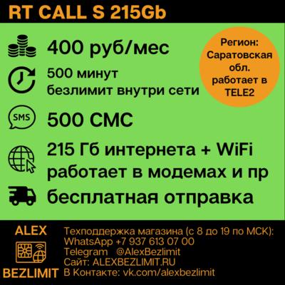 SIM карта Ростелеком «RT CALL S 215Gb», симкарта с безлимитными звонками внутри сети и интернет 215Гб