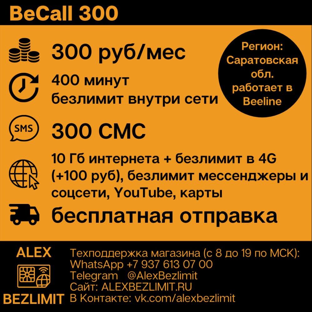 SIM карта «BeCall 300», симкарта
