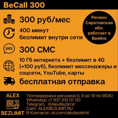 SIM карта «BeCall 300»
